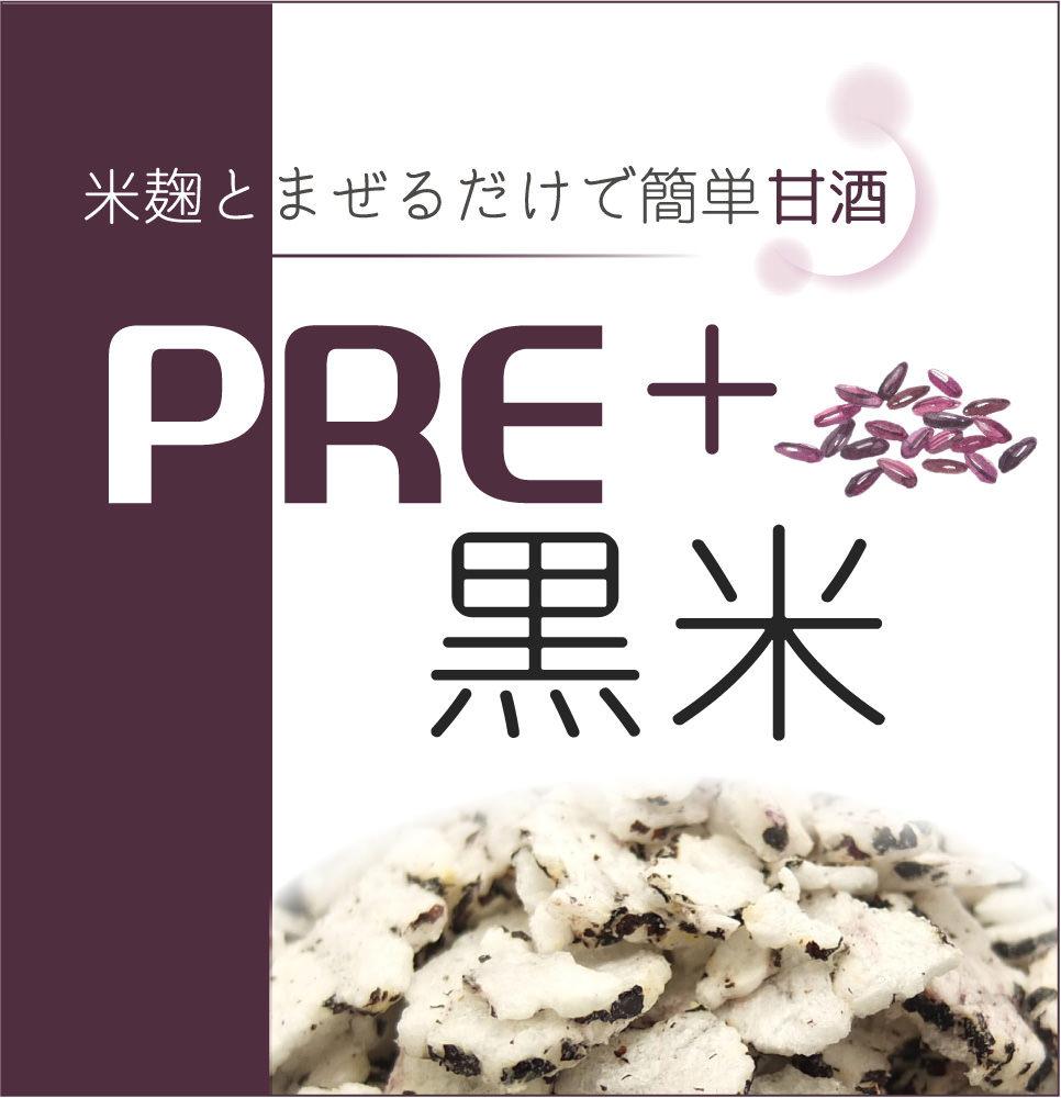PRE+ 黒米