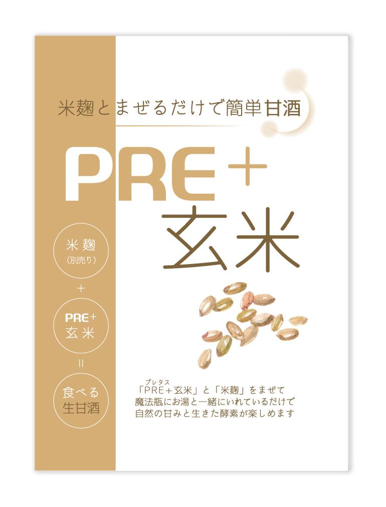PRE+黒米